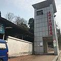 三峡电力职业学院西门.jpg