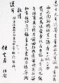 中共代表团撤离前委托民盟代管房产的信.jpg