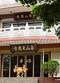 壽山天德堂 Shoushan Tiande Temple - panoramio.jpg