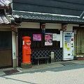 大宇陀上新のポスト 2012.5.110 - panoramio.jpg