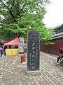 少林寺石碑 - panoramio.jpg