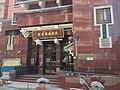 新莊武聖廟圖書館入口.jpg