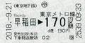 東京メトロ 早稲田 170円区間 小児.png