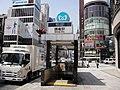 東京メトロ 銀座駅 A9出口 - panoramio.jpg