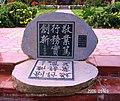 甘肃省张掖市的二中学校训铭牌 - panoramio - 子♂非≠鱼.jpg