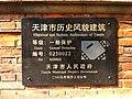 福建路增延胡同1、3、5、7、9号铭牌.jpg