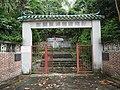 胡漢民先生墓園.jpg