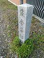 薩摩藩邸跡石碑2.jpg