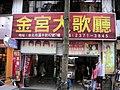 西門町走一圈 - panoramio - Tianmu peter (119).jpg