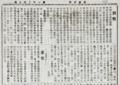 대한제국 도령형규칙 1902.png