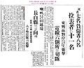 동흥습격사건 기사(2) 1935-02-14 동아일보.jpg
