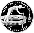 10 рублей стрибки 1978.PNG
