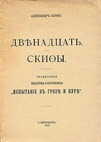 Скифы cover