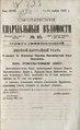 1892. Смоленские епархиальные ведомости. № 21.pdf