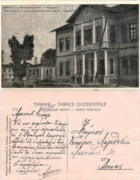 File:1910-1920 Gumurdjina Komotini Thrace.djvu