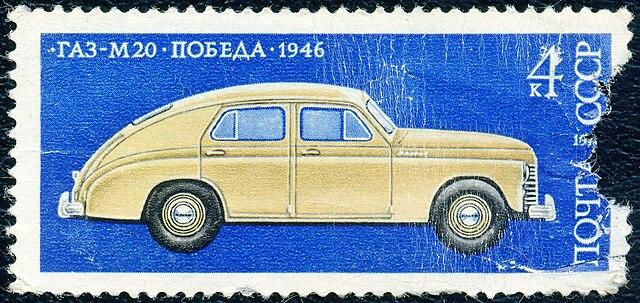 Картинки по запросу ГАЗ-М20 «Победа»