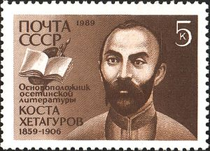 Kosta Khetagurov - Kosta Khetagurov on the 1989 USSR commemorative stamp