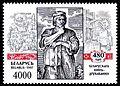 1997. Stamp of Belarus 0238.jpg