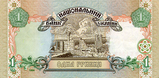 1 Hryvnia 1994 back