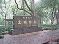 2007 杭州 西湖 友好公园 - panoramio.jpg