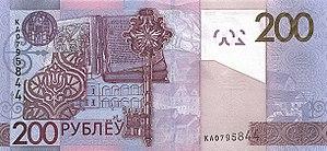 200 Belarus 2009 back