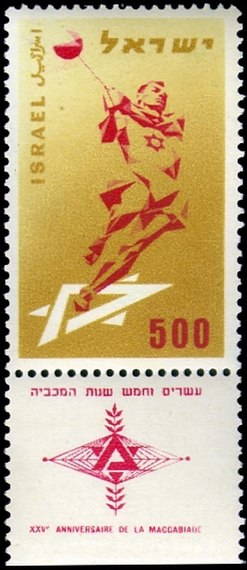 25 years to Maccabiah Games postal stamp