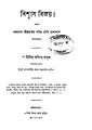 4990010196871 - Biswas Bijoy, Molince,Misis, 320p, LANGUAGE. LINGUISTICS. LITERATURE, bengali (1867).pdf