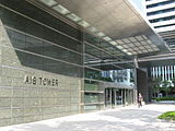 AIG Tower Chater Road Entrance.jpg