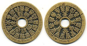 Yansheng Coin - A Yansheng coin of Chinese characters 福 (left) and 壽 (right) repeated in various scripts. Qing Dynasty antique