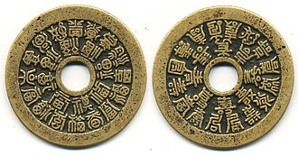 Chinese numismatic charm - A Yansheng coin of Chinese characters 福 (left) and 壽 (right) repeated in various scripts. Qing Dynasty antique