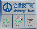 Aizubange Town Country Sign1.jpg