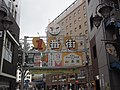 Akabane 赤羽 (50296023248).jpg