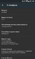 Android 6.0.1 on Samsung Galaxy S.png