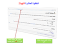 Arabic wikipedia tutorial write your first article (11).png