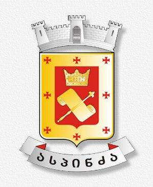 Aspindza Municipality - Image: Aspindzis gerbi