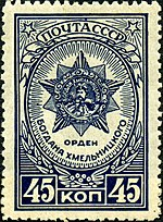 Awards of the USSR-1945. CPA 954.jpg