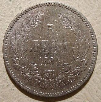 Bulgarian lev - 1884 5 leva
