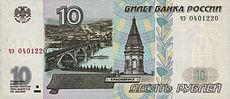 Vorderseite 10 Rubel