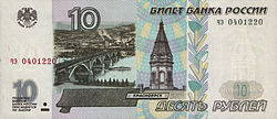Banknote 10 rubles (1997) front.jpg