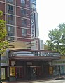 Bethesda Theater, Bethesda, MD.jpg