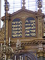 Bevis Marks Synagogue P6110040.JPG