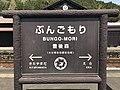 Bungo-Mori Station Sign 2.jpg