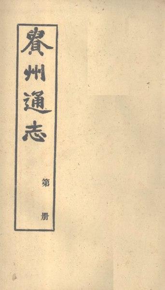 File:CADAL01063334 貴州通志.djvu
