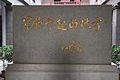 Calligraphy by Jiang Zemin at Nanchang Uprising Museum, 2016-11-05.jpg