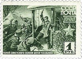 Alexander Pavlovich Chekalin - Chekalin's deed is shown on a Soviet stamp issued in 1942