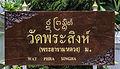Chiang Rai - Wat Phra Sing - 0002.jpg