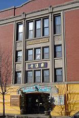 The Zen Buddhist Temple in Chicago, part of the Buddhist Society for Compassionate Wisdom