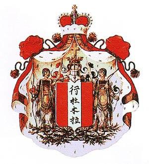 Gantimurov family - Image: Coat of Arms of Gantimurov