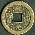 Coin. Qing Dynasty. Daoguang Tongbao. Bao Quan. obv.jpg