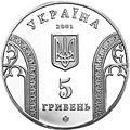 Coin of Ukraine Nbu A5.jpg